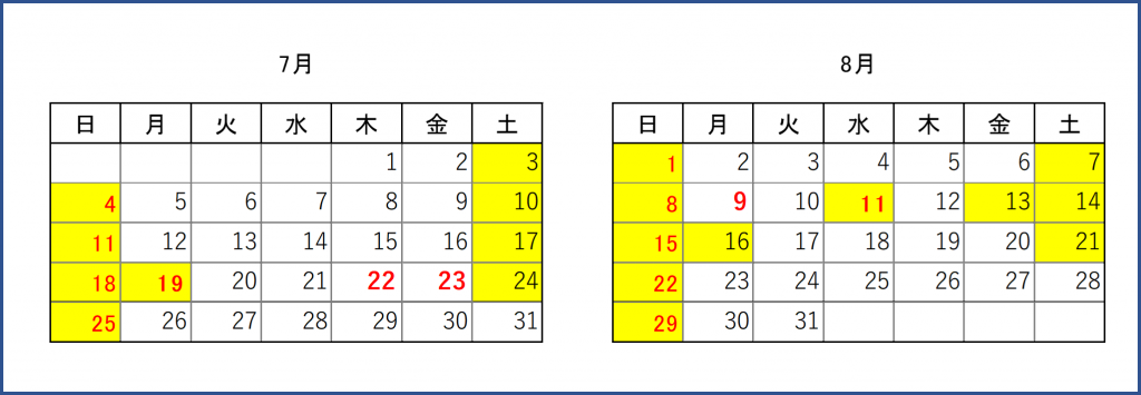 solinkカレンダー